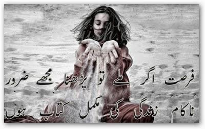 Kitaab E Zindagi SMS Shayari