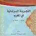 كتاب : التجربة البرلمانية في المغرب