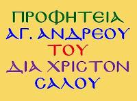 ΑΓ.ΑΝΔΡΕΟΥ