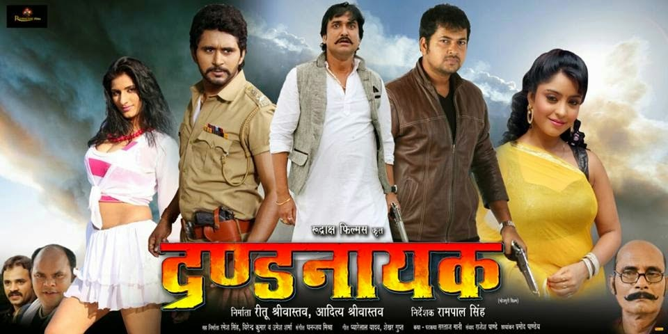 Dandnayak Bhojpuri Movie New Poster Feat Yash Kumar Mishra, Subhi Sharma