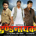 Dandnayak Bhojpuri Movie New Poster Feat Yash Kumar Mishra, Subhi Sharma