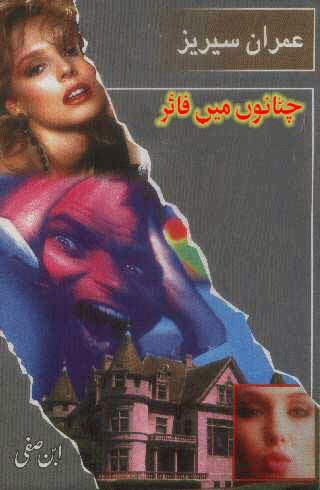 Free download Chatano mein fire (Imran Series) novel by Ibne Safi pdf, Online reading.