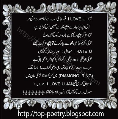 Love-Funny-Poetry-Sms-Urdu