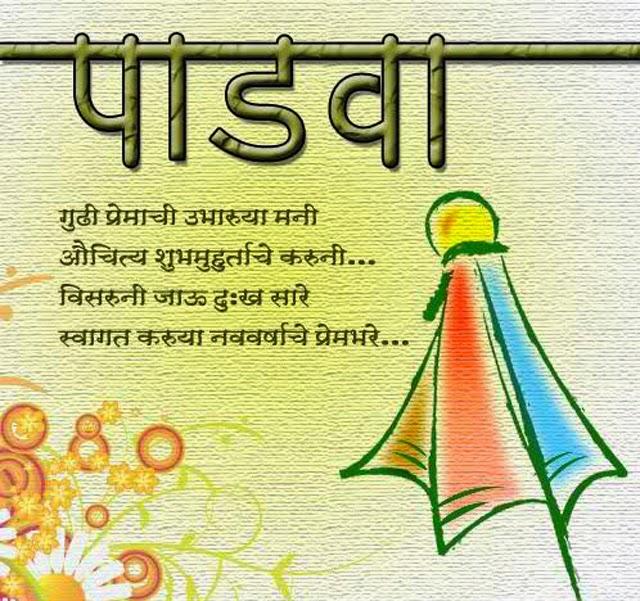 Gudi Padwa Essay In Marathi Language Aai - image 2