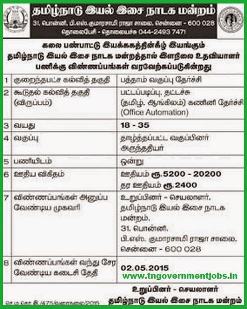 Tamil Nadu Eyal Isai Nataka Manram Recruitments (www.tngovernmentjobs.in)