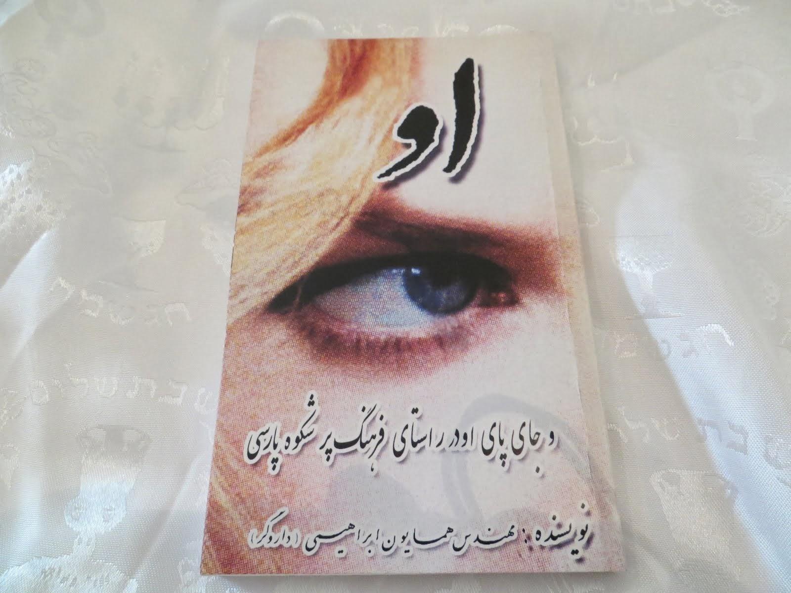 کتاب او و جای پای او در فرهنگ شکوهمند پارسی