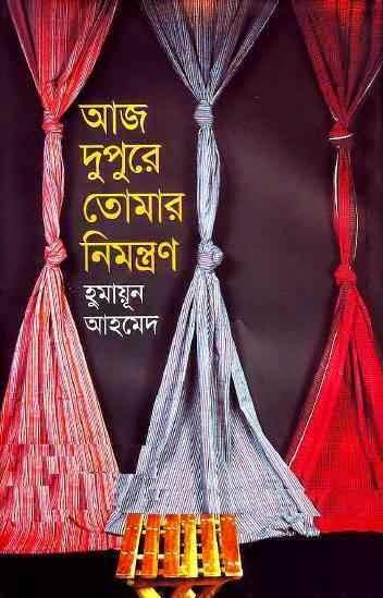 Aaj Dupure Tomar Nimantron by Humayun Ahmed PDF Download