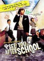 See You After School (2006)