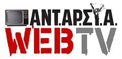ANTΑΡΣΥΑ - web tv