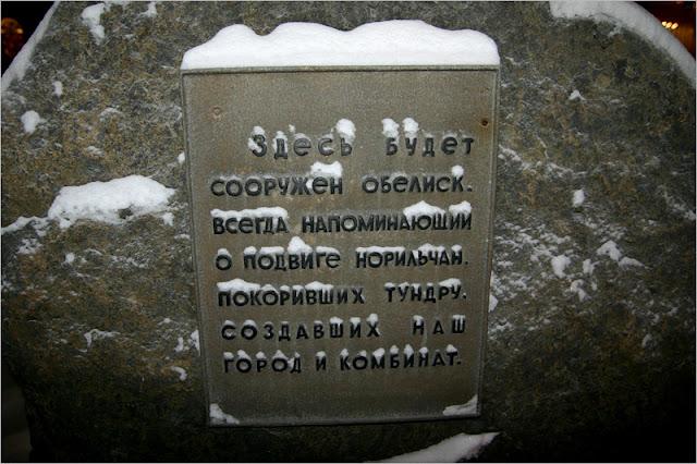 Таймырский полуостров. город Норильск, фото. Что временно, то навсегда.
