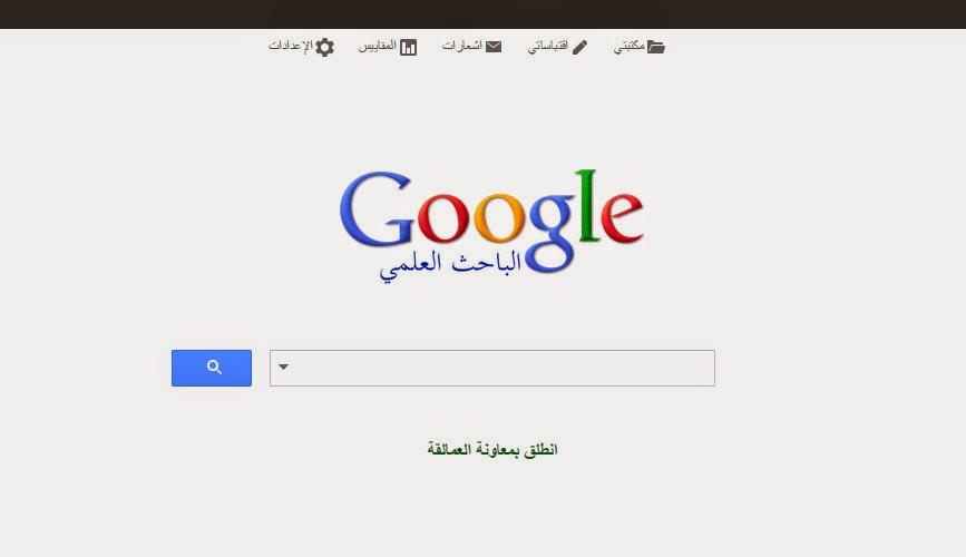 الباحث العلمي من جوجل google