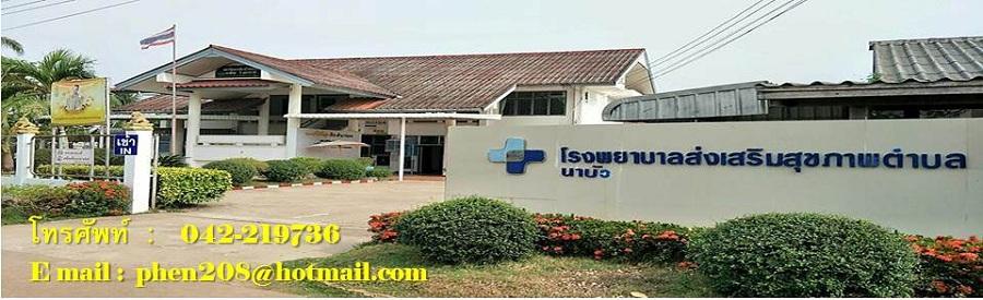 โรงพยาบาลส่งเสริมสุขภาพตำบลนาบัว