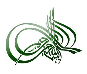 kaligrafi arab bergerak salah satu contoh kaligrafi arab bergerak yang