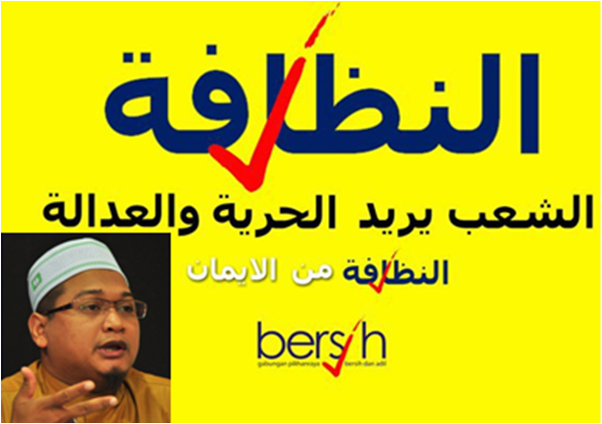http://2.bp.blogspot.com/-K7VKxOu8QJc/TkA0qXS7ENI/AAAAAAAACw4/nxK-rq7rvSI/s1600/Bersih+5.png
