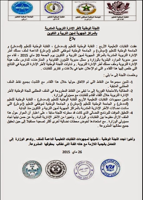 بلاغ جديد للجنة الوطنية لأطر الإدارة التربوية المتدربة بالمراكز الجهوية لمهن التربية و التكوين