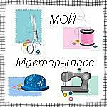 Конкурс «Мой Мастер-класс»