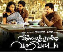 Watch Vinnaithandi Varuvaya (2010) Tamil Movie Online