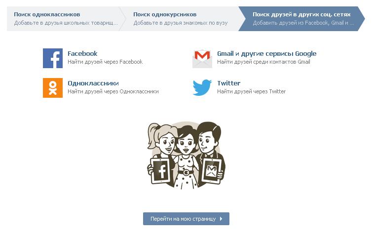 Социальные сети вконтакте