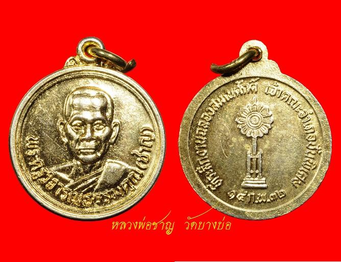 เหรียญหลวงพ่อชาญ วัดบางบ่อ ปี พ.ศ. ๒๕๓๒