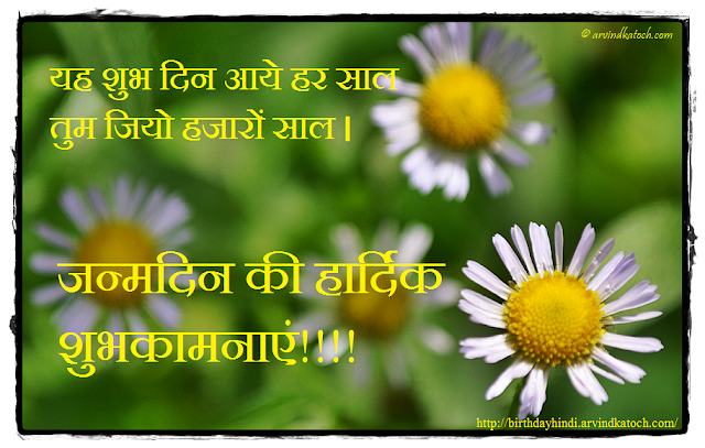 Hindi, Birthday Card, auspicious day, years, शुभदिन