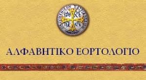 ΟΙΚΟΥΜΕΝΙΚΟ ΠΑΤΡΙΑΡΧΕΙΟ