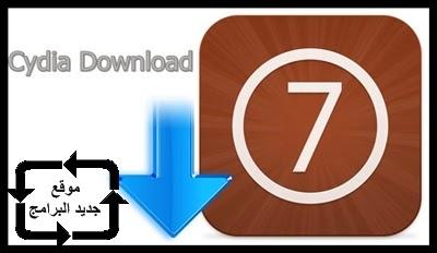 تحميل سيديا الجديد download cydia