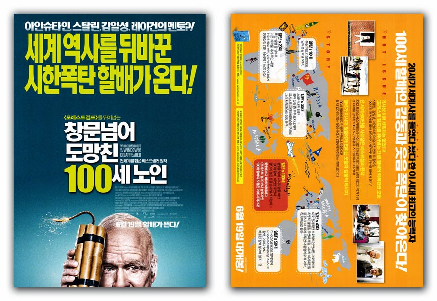 Gakgoong posters the 100 year old man who climbed out the for 100 year old man who climbed out the window audiobook