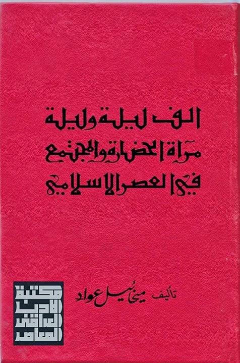ألف ليلة وليلة مرآة الحضارة والمجتمع في العصر الاسلامي - ميخائيل عوّاد pdf