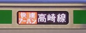 快速アーバン 高崎線 E233系行先