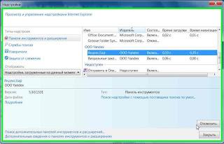 Влияние расширений на скорость запуска Internet Explorer 9