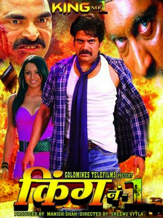 King No 1 2015 UNCUT Hindi Dubbed WEBRip 480p 450mb