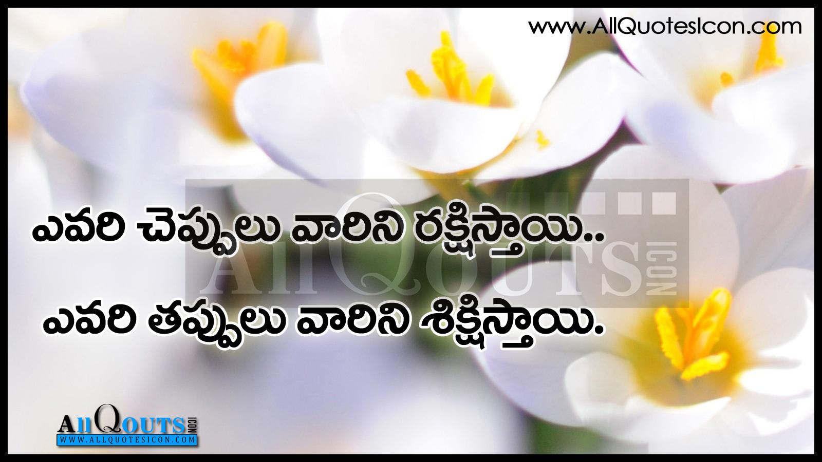 Telugu Manchi Maatalu Images Nice Telugu Inspiring Life Quotations With  Nice Images Awesome Telugu Motivational