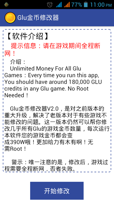 Glu coin patcher android phone