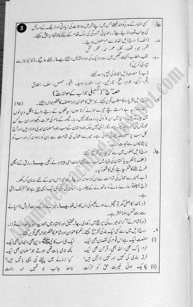 Mathematics (Urdu) Guess Papers Science Group X Class 2013