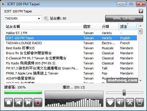 有錄音功能的免費線上廣播收音機軟體:RadioSure Portable 免安裝版下載