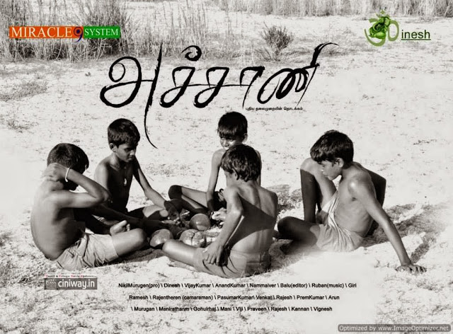 Achani First Look Poster