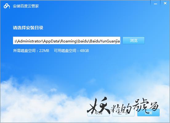 2013 09 10 181049 - [推薦] 百度雲客戶端,大文件穩定、加速下載!