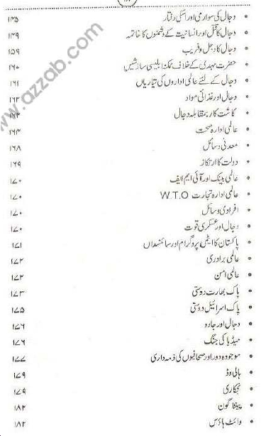 Index page 5 of Teesri Jange Azeem aur Dajjal