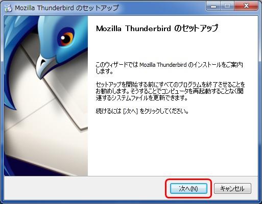 Mozilla Thunderbird のセットアップ