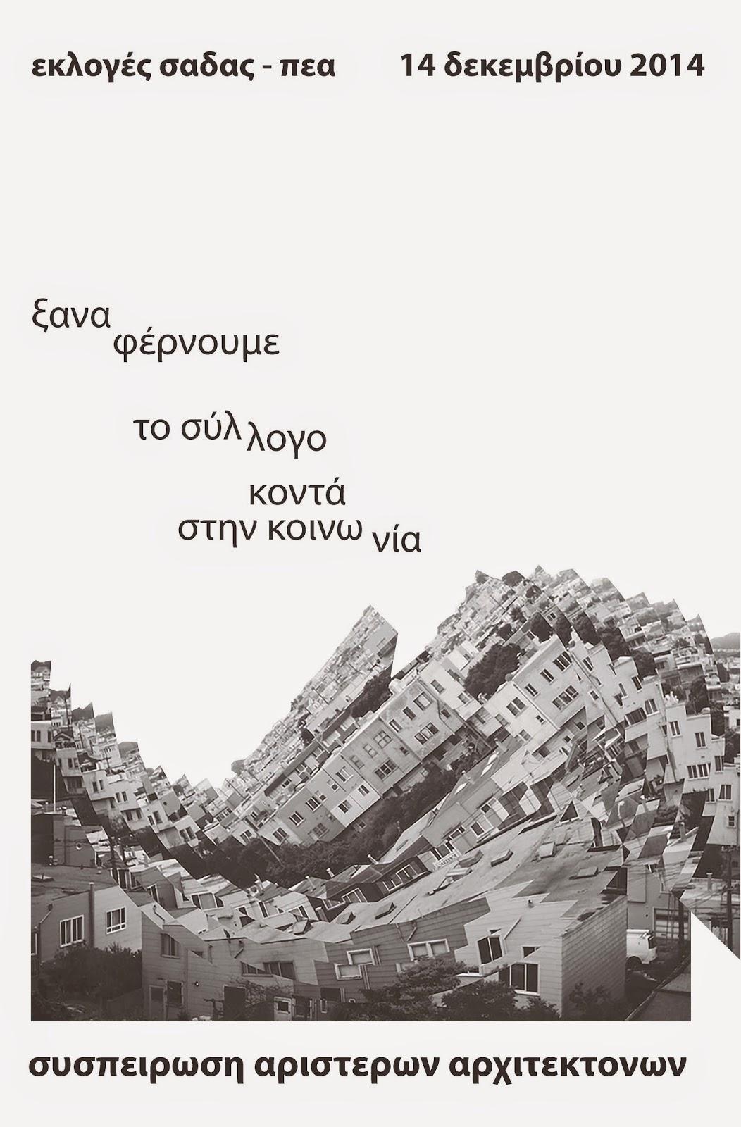 εκλογές ΣΑΔΑΣ-ΠΕΑ