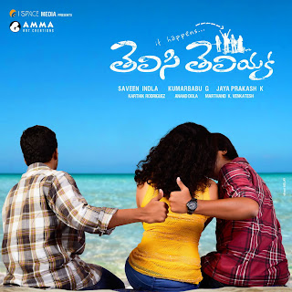 Telisi Teliyaka (2012) Telugu Movie Mp3 Songs Free Download