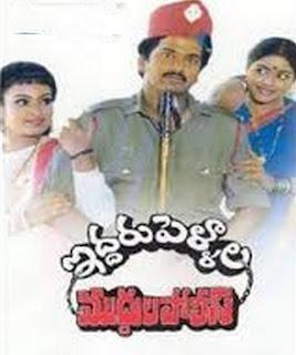 Iddaru Pellala Muddula Police (1991)