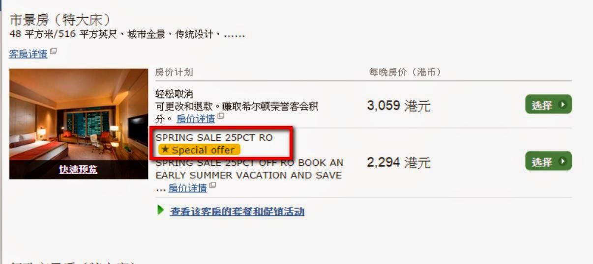 Hilton Spring Sale 25PCT RO