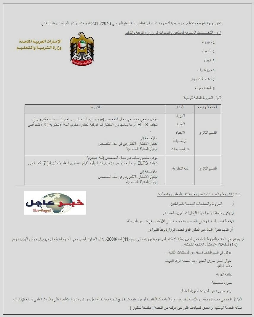 تعلن وزارة التربية والتعليم بالإمارات عن حاجتها لمعلمين ومعلمات - التقديم على الانترنت هنا