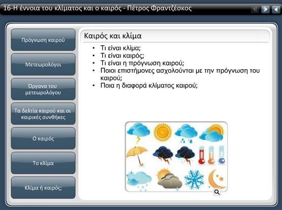 http://users.sch.gr/frantzesko/blog/e/geografia_e/2enothta/kef16/articulate/engage.swf