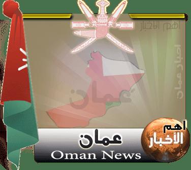 دليل المواقع الصحف والمجلات والجرائد اليوميه والاسبوعيه للانباء العمانيه