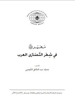 حمل كتاب محمد صلى الله عليه وسلم في شعر النصارى العرب - محمد عبد الشافي القوصي