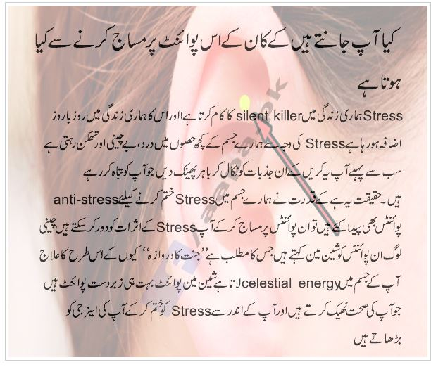 HEALTH, totkay, zubaida aapa, ear massaj, how to oil , desi urdu totkay,