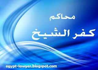 عناوين محاكم كفر الشيخ
