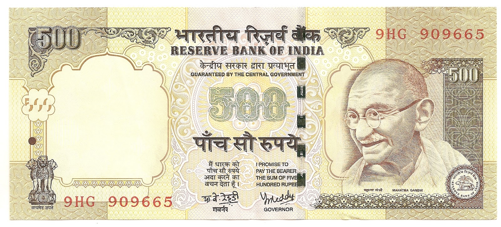 Rupee Note Change The Above is a 500 Rupee Note